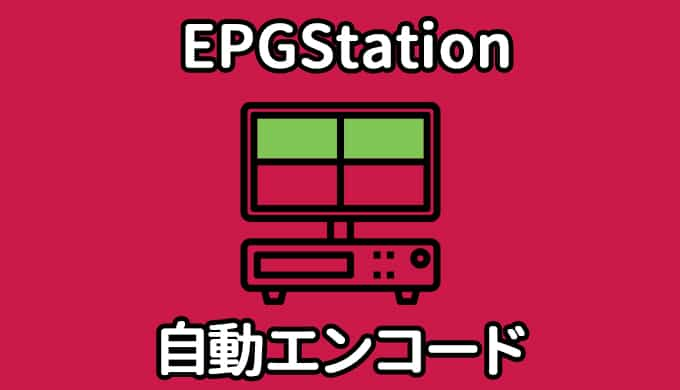 EPGStation録画
